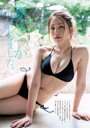吉川友の画像049