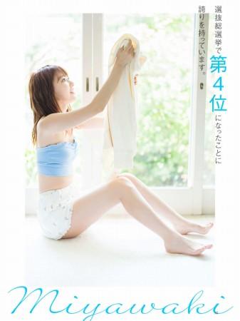 宮脇咲良の画像019