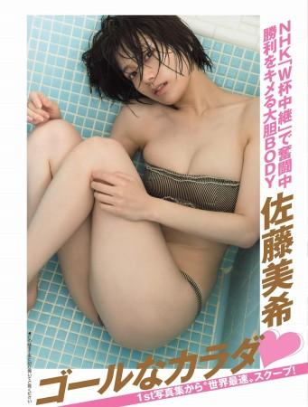 佐藤美希の画像001