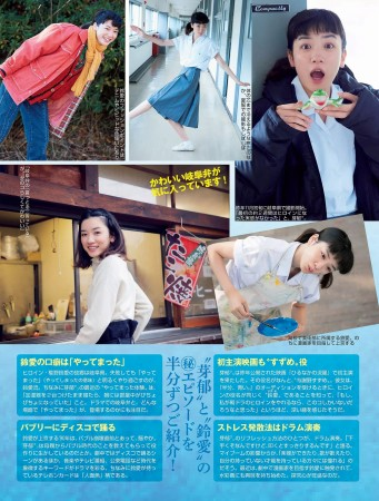 永野芽郁の画像020
