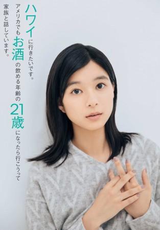 芳根京子の画像005