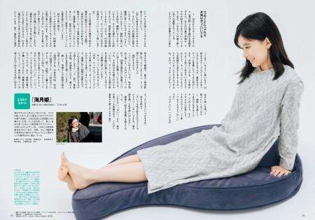 芳根京子の画像007