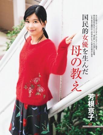 芳根京子の画像008
