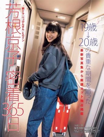 芳根京子の画像010
