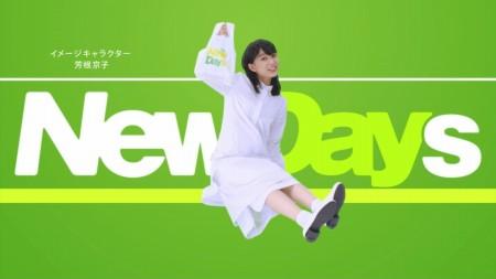 芳根京子の画像057