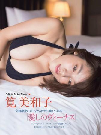 筧美和子の画像029