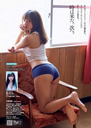小宮有紗の画像036