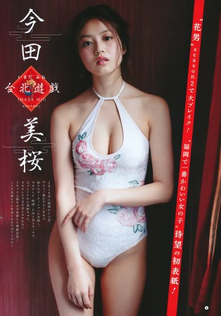 今田美桜の画像001