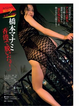 橋本マナミの画像014