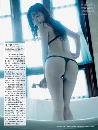 須田亜香里の画像009