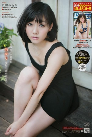 須田亜香里の画像025