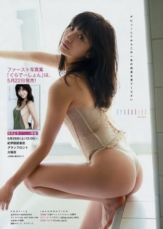 小倉優香の画像013