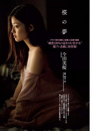 今田美桜の画像034