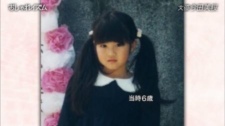 今田美桜の画像045