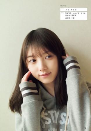 与田祐希の画像022