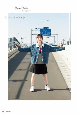 与田祐希の画像032