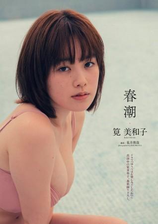 筧美和子の画像001