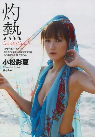 小松彩夏の画像015