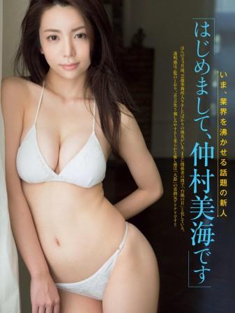 仲村美海の画像053