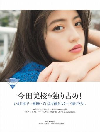 今田美桜の画像008