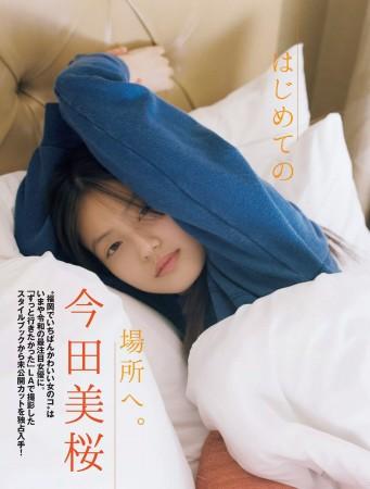 今田美桜の画像018
