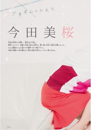 今田美桜の画像024