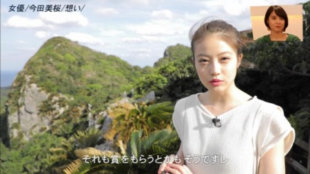 今田美桜の画像058