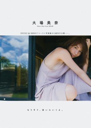 大場美奈の画像018