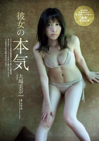 大場美奈の画像036