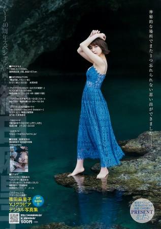 篠田麻里子の画像006