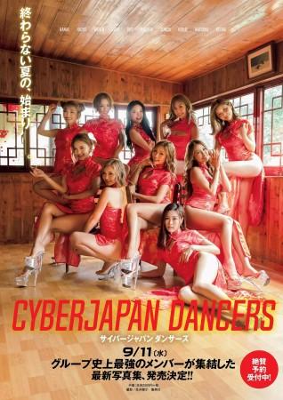 CYBERJAPAN DANCERSの画像018