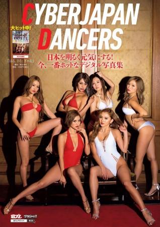 CYBERJAPAN DANCERSの画像034