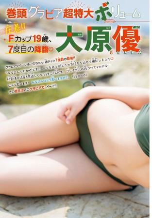 大原優乃の画像022