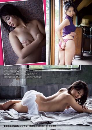 平嶋夏海の画像046