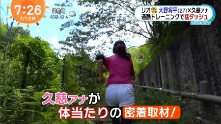 久慈暁子アナの画像073