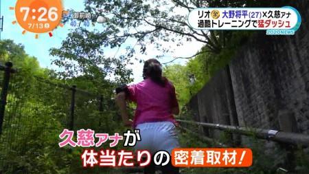 久慈暁子アナの画像075
