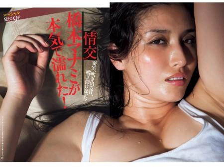 橋本マナミの画像001