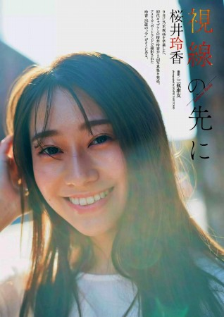 桜井玲香の画像001