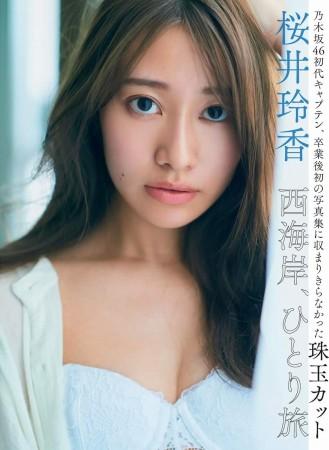 桜井玲香の画像006