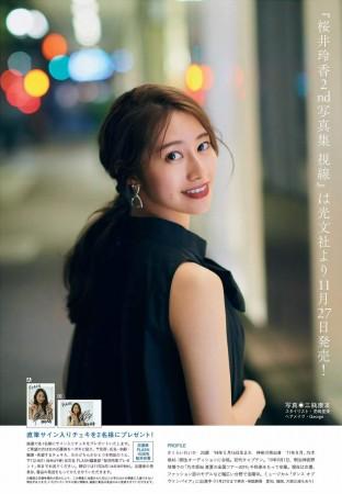 桜井玲香の画像013