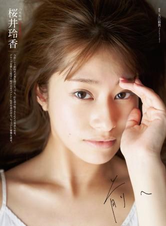 桜井玲香の画像022