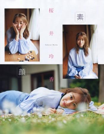 桜井玲香の画像030