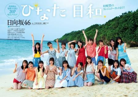 日向坂46の画像017