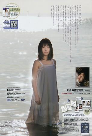 川島海荷の画像012