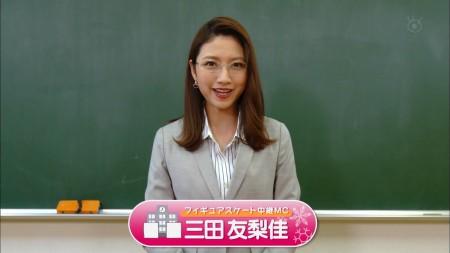 三田友梨佳アナの画像003