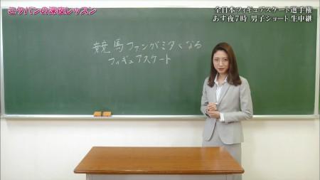 三田友梨佳アナの画像017