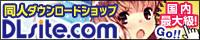 bnr_dlsite1.jpg