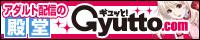bnr_gyutto.jpg