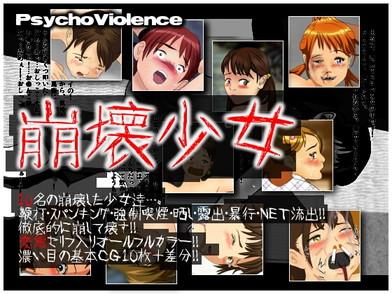 houkaishoujo-webjaket.jpg