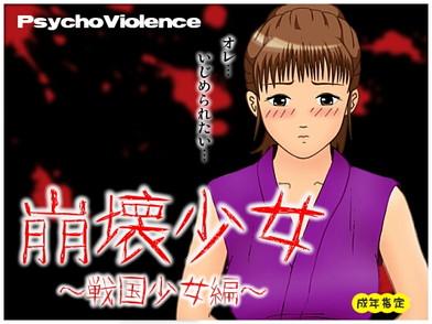 houkaishoujosengokushoujo-webjaket.jpg